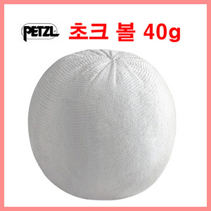 페츨 파워 볼 40g/초크볼/AP-P22AB/Petzl Power Ball Chalk